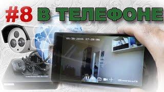 (Видеонаблюдение #8) Видеонаблюдение через мобильный(Видеонаблюдение через мобильный телефон, в любое время, в любом состоянии и положении))) Всё реально и очень..., 2015-07-25T14:00:01.000Z)