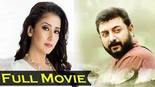 Arvind Swamy Latest Super Hit Telugu Full HD Movie   Arvind Swamy   Mana Cinemalu