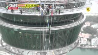 [HD] 에이스 송지효! 255m 번지 성공~ @런닝맨 (Running Man) 20120217