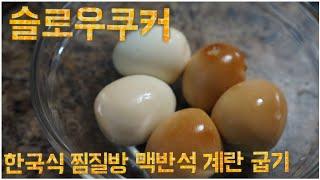 캐나다 부활절 이스터 홀리데이 기념 한국식 찜질방 맥반…