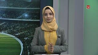 النشرة الرياضية | 16 - 03 - 2020 | تقديم صفاء عبدالعزيز | يمن شباب