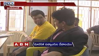 Special Story On Institute Of Mental Health | Bowenpally | ABN Telugu