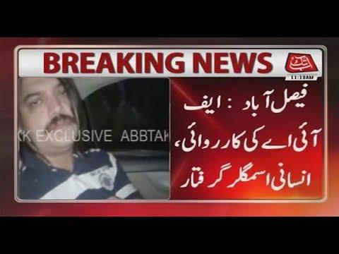 Faisalabad: FIA Arrests Human Smuggler in Operation