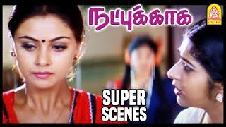 அவ என்ன உனக்கு பொண்டாட்டியா? | Natpukkaga Super Scenes | Sarath Kumar | Simran |