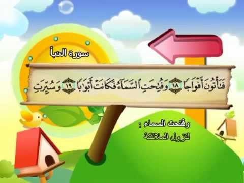 Teach children the Quran Surat An Naba #078