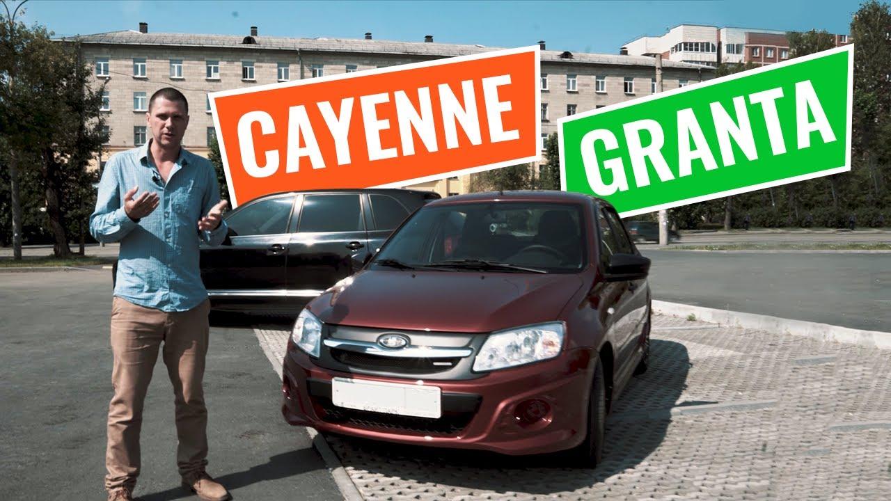 Lada GRANTA Sport против Porsche CAYENNE. Дорогая Гранта или дешевый Кайен?