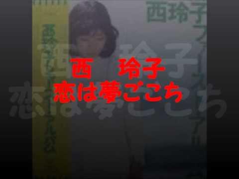 西玲子−恋は夢ごこち