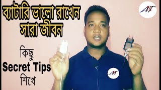 How to mobile battery life time save tips and tricks (bangla)