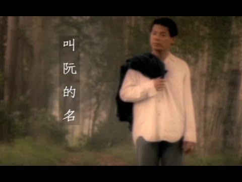 巫啟賢 Eric Moo - 叫阮的名(官方完整版MV)