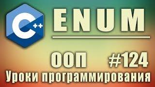 Перечисляемый тип enum С++. Изучение С++ для начинающих. Урок #124