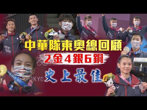 中華隊東奧總回顧 2金4銀6銅史上最佳|愛爾達電視20210808