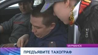 Операция «Тахограф» стартовала в Мурманской области(, 2014-04-14T17:09:11.000Z)