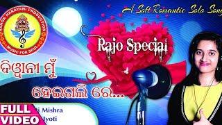 Deewani Hei Gali Re Odia New Romantic Song Studio Version HD