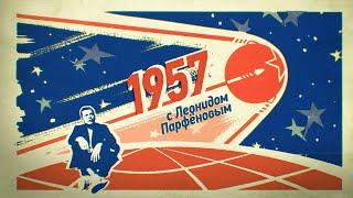 1957: Фестиваль. «Подмосковные вечера». Спутник. Карлсон. ТВ на Шаболовке. «Карнавальная ночь»