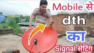 DTH signal setting करें मिनटों में अपने mobile फोन से    DD free dish signal setting on mobile    screenshot 4
