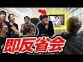 【7人の夫】自分たちが主演の連続ドラマをみんなで観て即反省会!