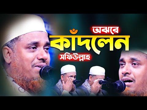 অঝরে কাঁদলেন মুফতী সফিউল্লাহ    বাঞ্ছারামপুর বি-বাড়িয়া কান্নার ইতিহাস করলেন    Mufti Shafiullah