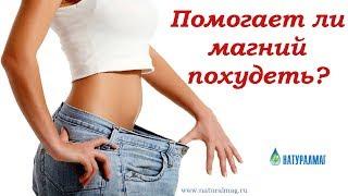 вопрос - ответ. Помогает ли магний похудеть?