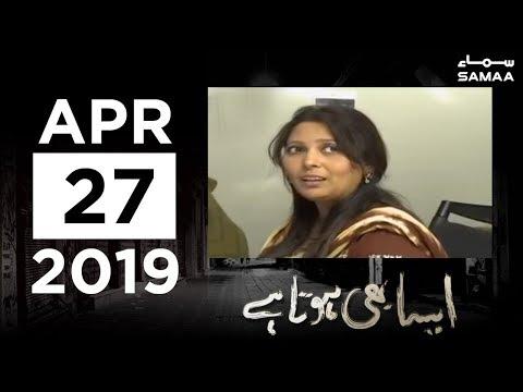 Beti Bani Ghar ka Sahara | Aisa Bhi Hota Hai | SAMAA TV | 27 April 2019