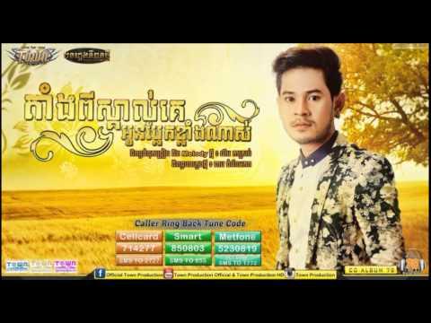 តាំងពីស្គាល់គេអូនប្លែកខ្លាំងណាស់ ខេម Tang pi skal oun plek khlang nas khem Full Town CD Vol 78 from YouTube · Duration:  4 minutes 15 seconds