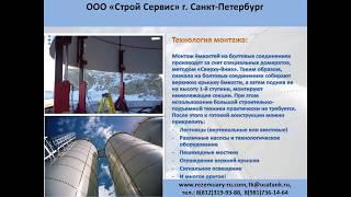 видео вертикальный цилиндрический резервуар