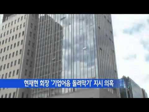 동양, 계열 대부업체 통해 수백억 원 부당대출 혐의 / YTN