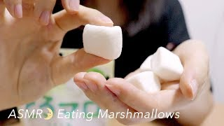 [Japanese ASMR] Marshmallows Eating Sounds / Ear to Ear Whispering / マシュマロを食べる音