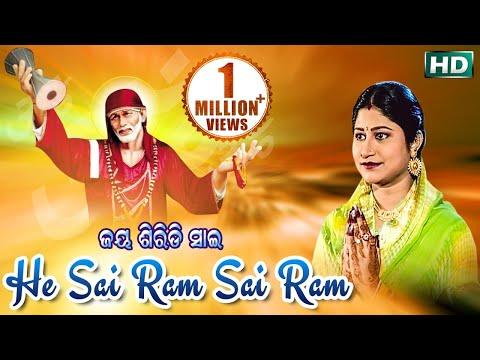 HE SAI RAM  ହେ ସାଇ ରାମ୍ || Namita Agrawal || SARTHAK MUSIC