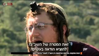 יומן - המלחמה בטרור היהודי