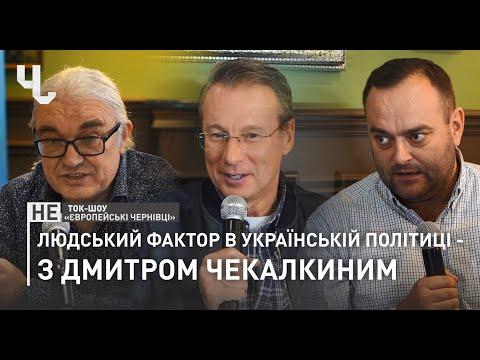 Чернівці LIVE: Як людський фактор впливає на українську політику /// НЕ-ТОК-ШОУ з Дмитром Чекалкиним