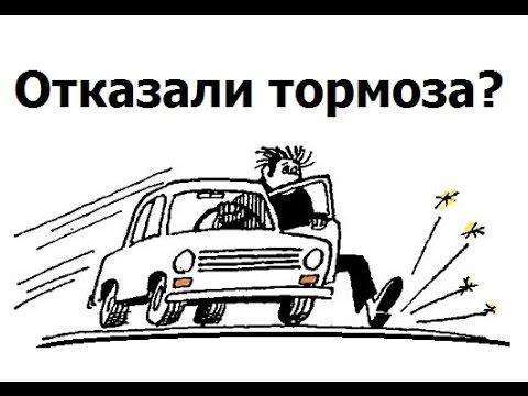 Способы торможения - если отказали тормоза!