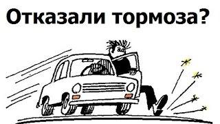 видео Как остановить водителю машину если отказали тормоза?