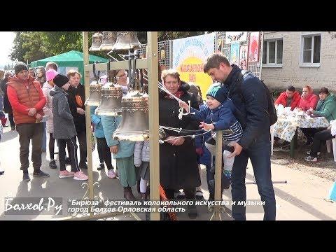 """Фестиваль """"Бирюза"""""""