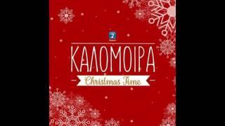 Καλομοίρα - Christmas time