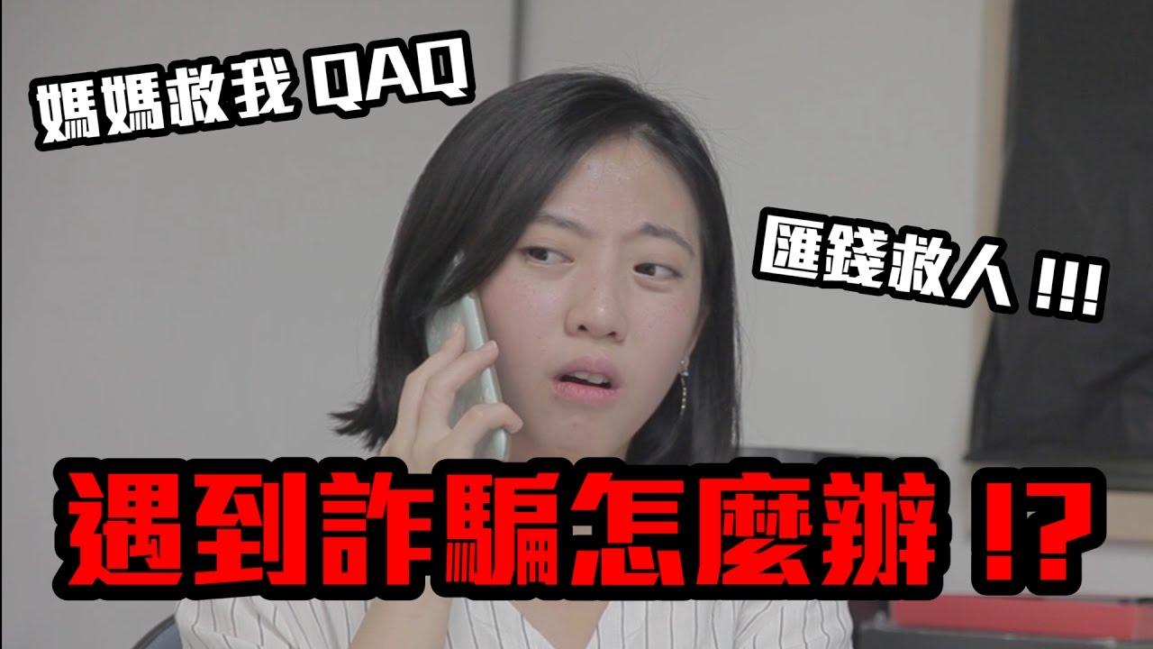 【超級8】接到詐騙電話怎麼辦!? - YouTube