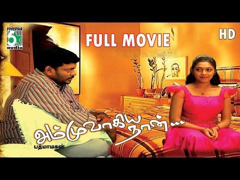 Ammuvagiya Naan Full Movie HD Quality |...