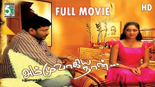 Ammuvagiya Naan Full Movie HD Quality | R.Parthiban | Barathi | Padma Magan