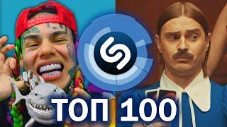 ТОП 100 Песен SHAZAM | ИХ ИЩУТ ВСЕ |  Лучшие хиты ШАЗАМ | МАЙ 2020