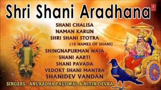 Shri Shani Aradhana Gujarati Shani Bhajans By Anuradha Paudwal, Nitin Devka I Juke Box
