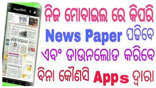 ଓଡିଆ ଖବରକାଗଜ ପ୍ରତିଦିନ ପଢନ୍ତୁ ନିଜ ମୋବାଇଲ ରେ ✔ How to read all odia news paper in mobile //ODIA//