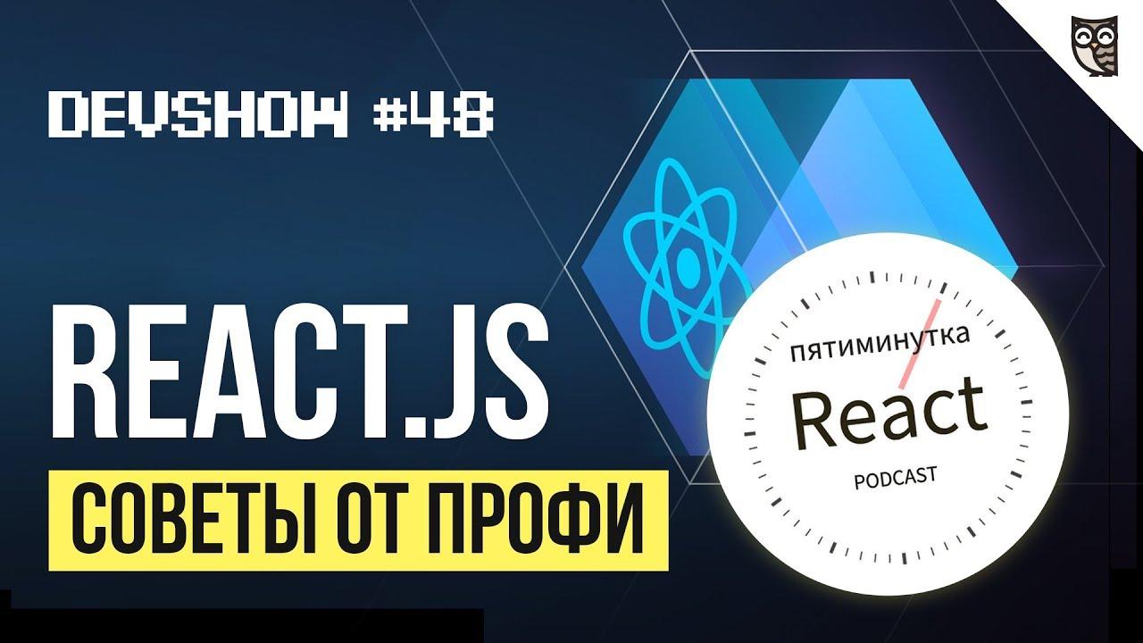 React.js — Советы от профи!
