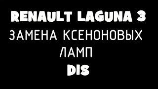 Замена ксеноновых ламп Renault Laguna 3 1.5 dCi