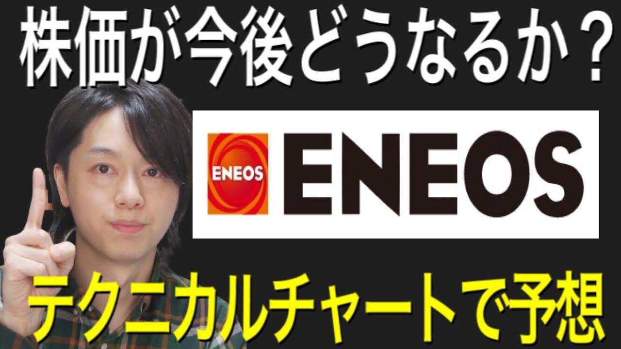 株価 エネオス ENEOSホールディングス (5020)