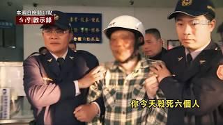 【台灣啟示錄 預告】龍潭六死命案之 烈焰中的劊子手翁仁賢