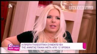 Entertv: Η απίστευτη εξομολόγηση της Αννίτας Πάνια για τον Καρβέλα και για τον γιο της!