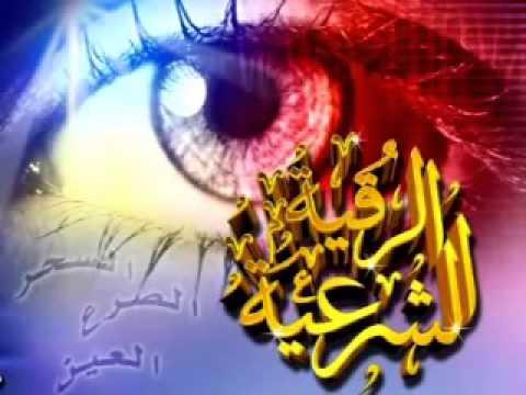 Fares Abbad ::roqya char3iya (contre sorcellerie et mauvais oeil)