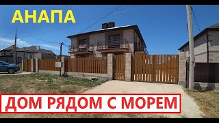#Анапа #Витязево - ДОМ У МОРЯ, С НОМЕРАМИ ДЛЯ ОТДЫХАЮЩИХ!
