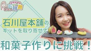 今回は、茶道が盛んな石川県金沢市に本店がある、石川屋本舗さんの手作り和菓子キットをお取り寄せして和菓子作りに挑戦しました! 石川県情報はこちらまで!