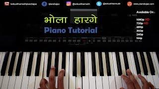 भोला हारगे - Bhola Harge   Cg Casio/Piano Tutorial   Dukalu Yadav