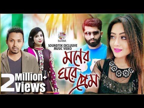 Belal Khan | Merry - Moner Ghore Prem | New Music Video | Soundtek